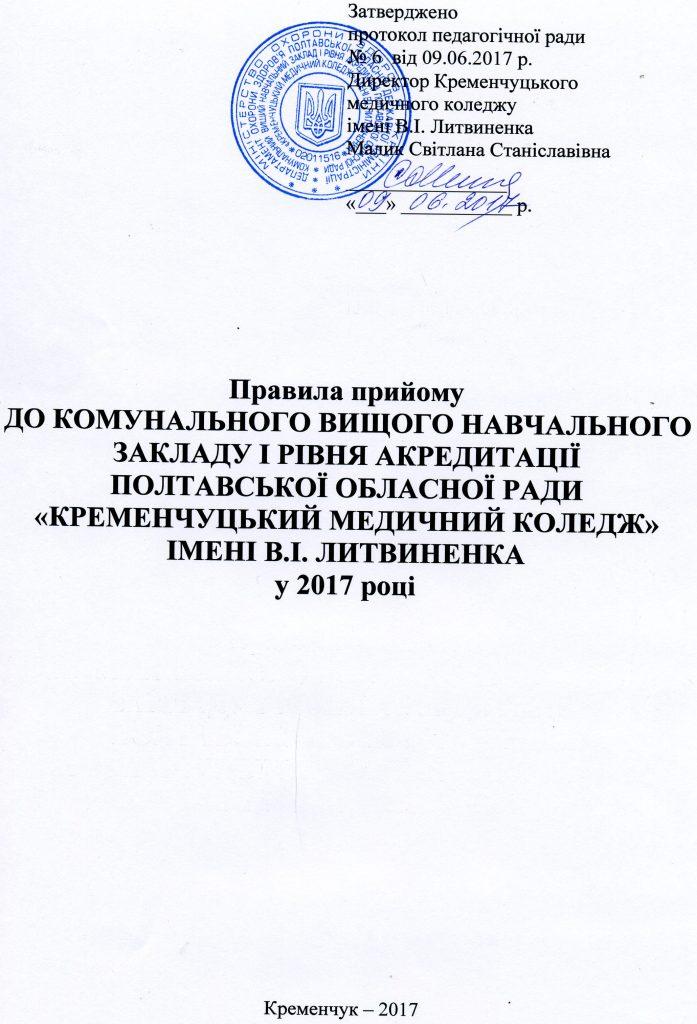 http://k-m-k.com.ua/wp-content/uploads/2013/01/14_06_-Pravila_priyomu_2017_Kremenchuk__2_variant_dlya_sayta.pdf