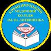Кременчуцький медичний коледж